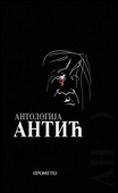 Антологија Антић 5. издање