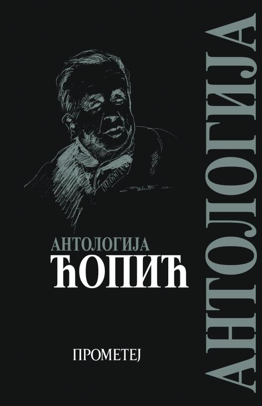 Антологија Ћопић