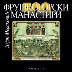 ФРУШКОГОРСКИ МАНАСТИРИ 2.издање