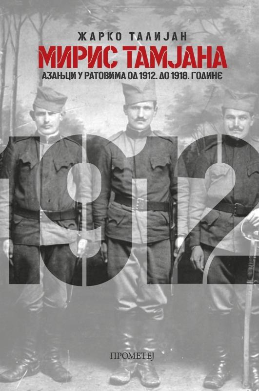 MIRIS TAMJANA: Azanjci u ratovima od 1912. do 1918. godine