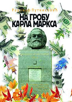 На гробу Карла Маркса