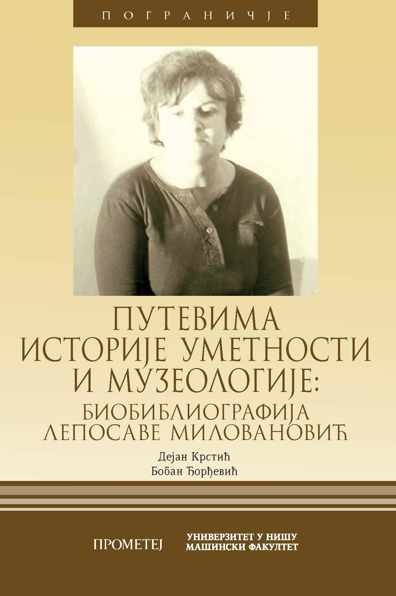 Putevima istorije umetnosti i muzeologije : biobibliografija Leposave Milovanović