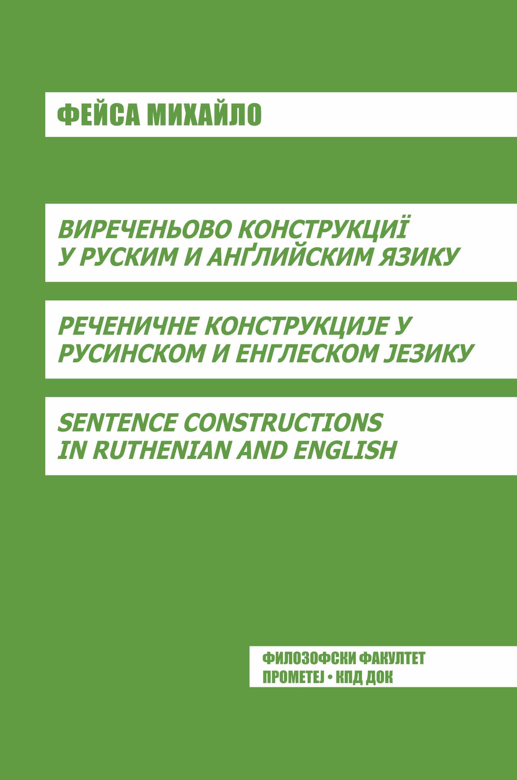 VIREČENЬOVO KONSTRUKCIЇ U RUSKIM I ANҐLIЙSKIM   ЯZIKU