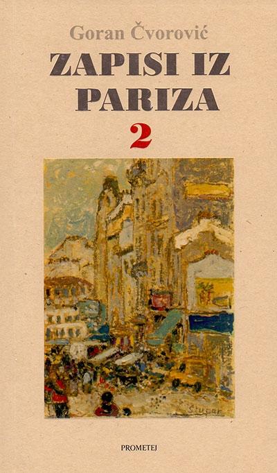 ЗАПИСИ ИЗ ПАРИЗА 2