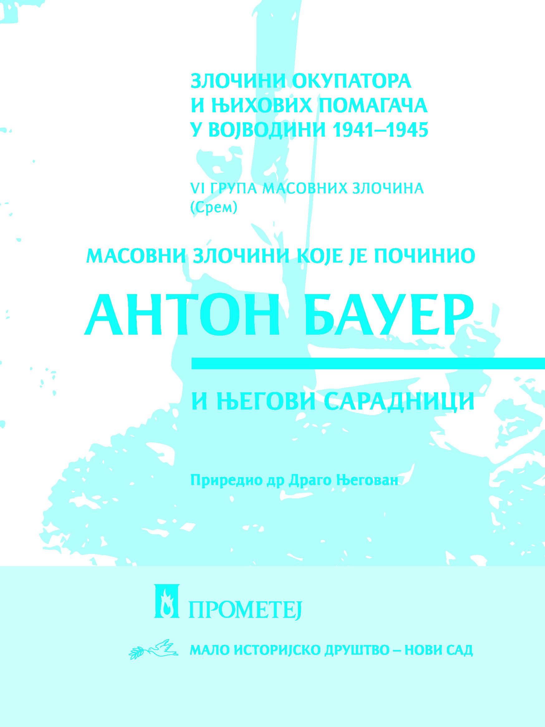 Масовни злочини које је починио Антон Бауер и његови сарадници