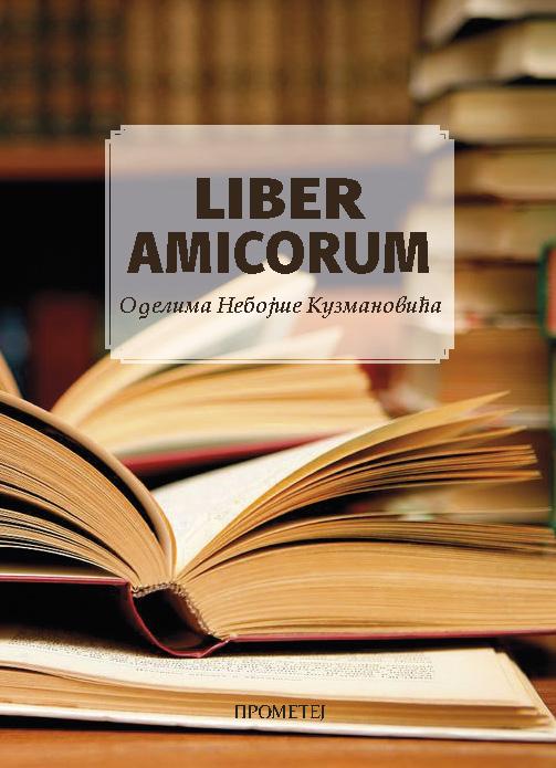 Liber amicorum (о делима Небојше Кузмановића)