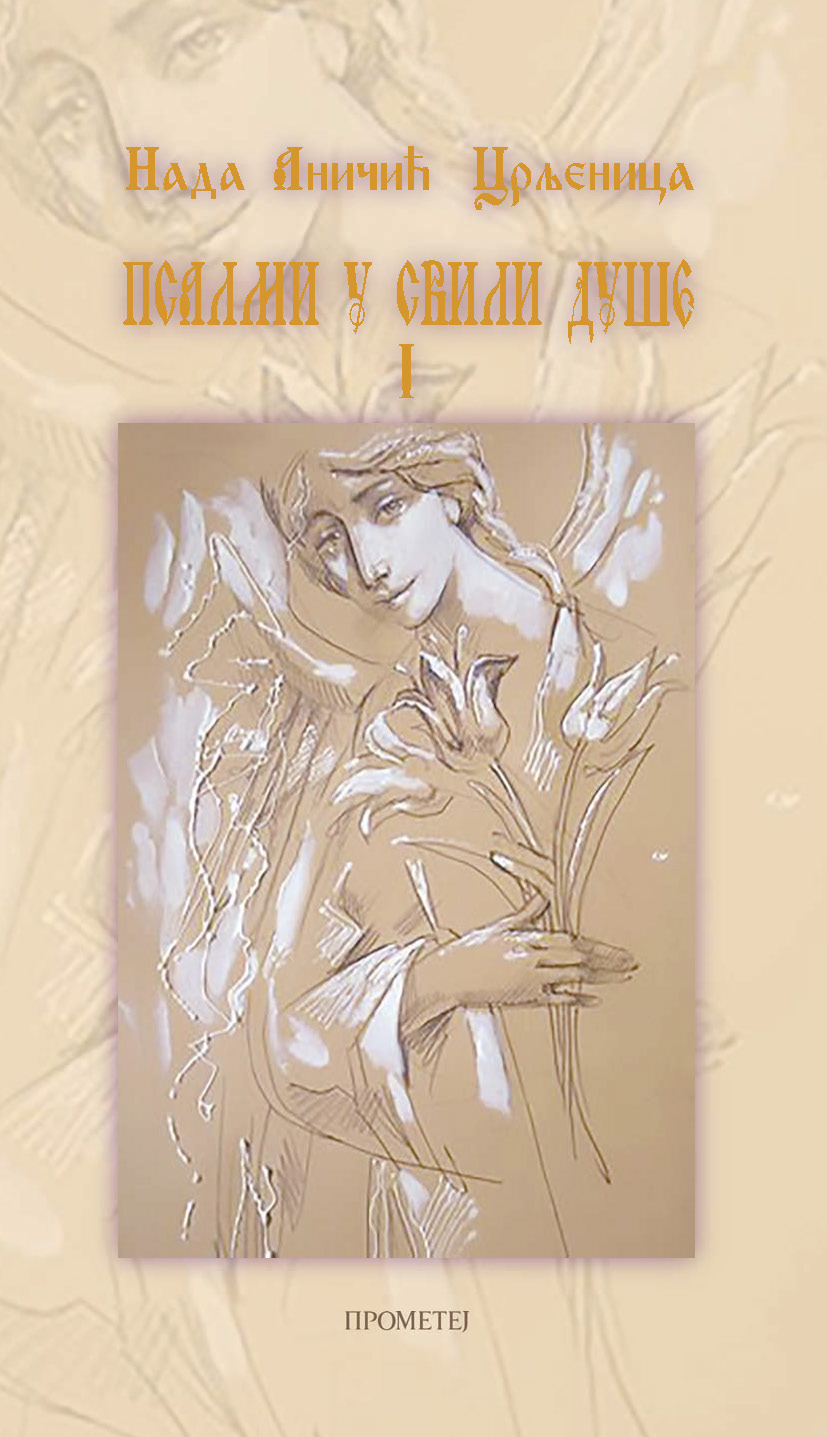Псалми у свили душе (1 и 2)