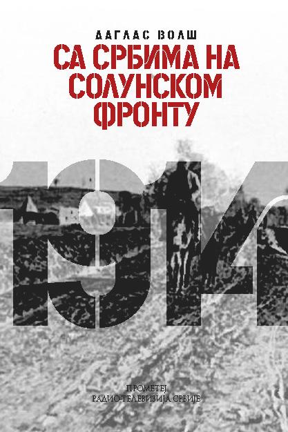 Са Србима на Солунском фронту