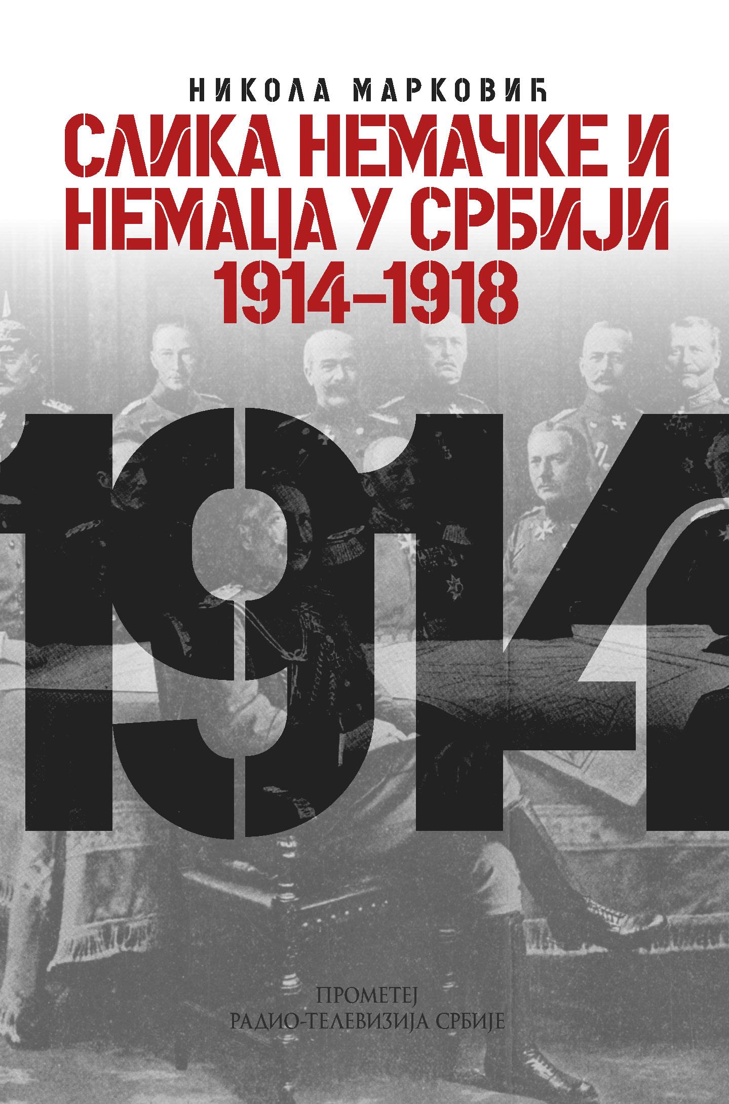 Слика Немачке и Немаца у Србији 1914-1918