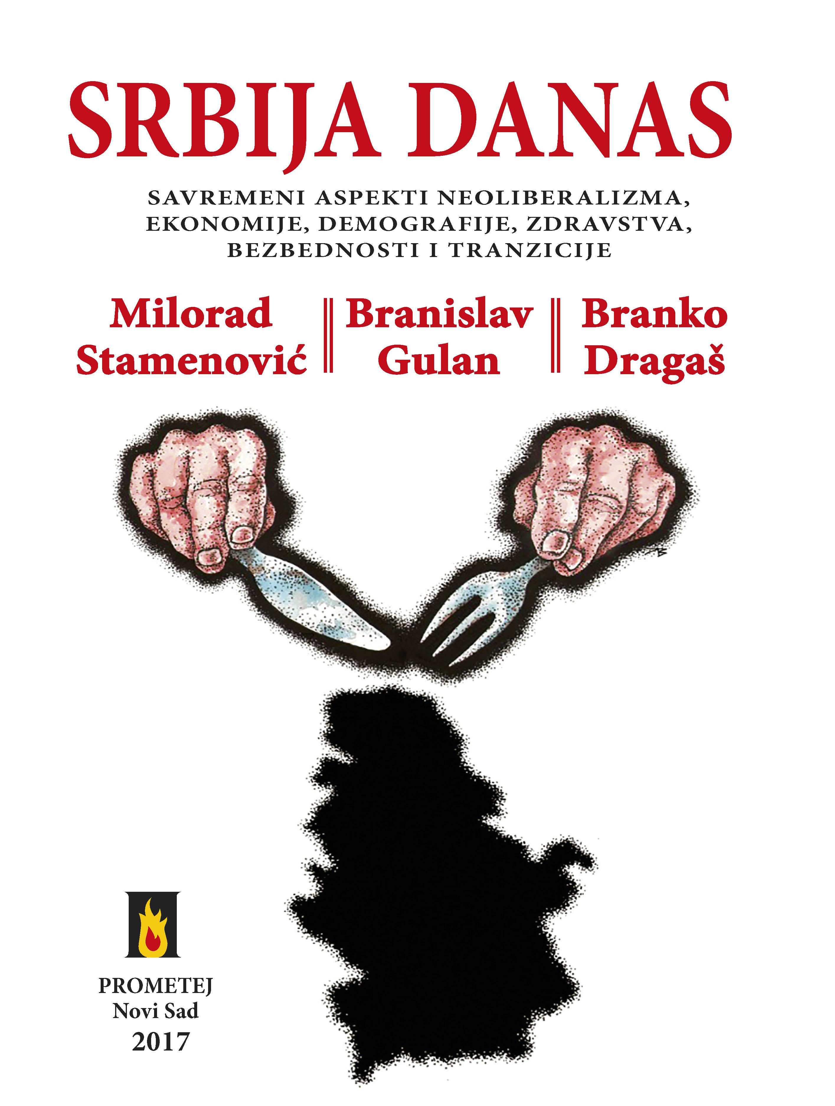 Србија данас – савремени аспекти неолиберализма, економије, демографије, здравства, безбедности и транзиције