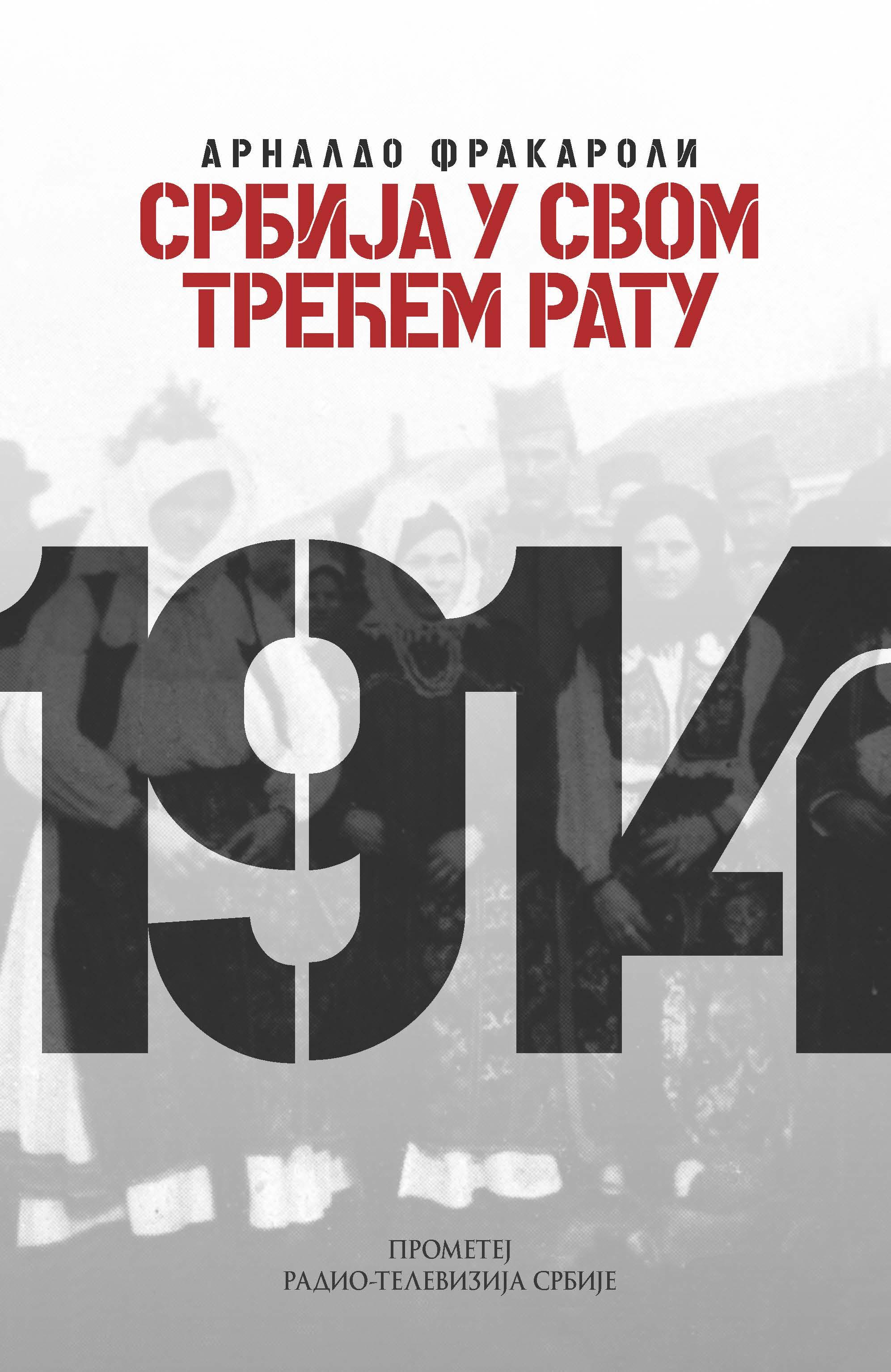 Srbija u svom trećem ratu