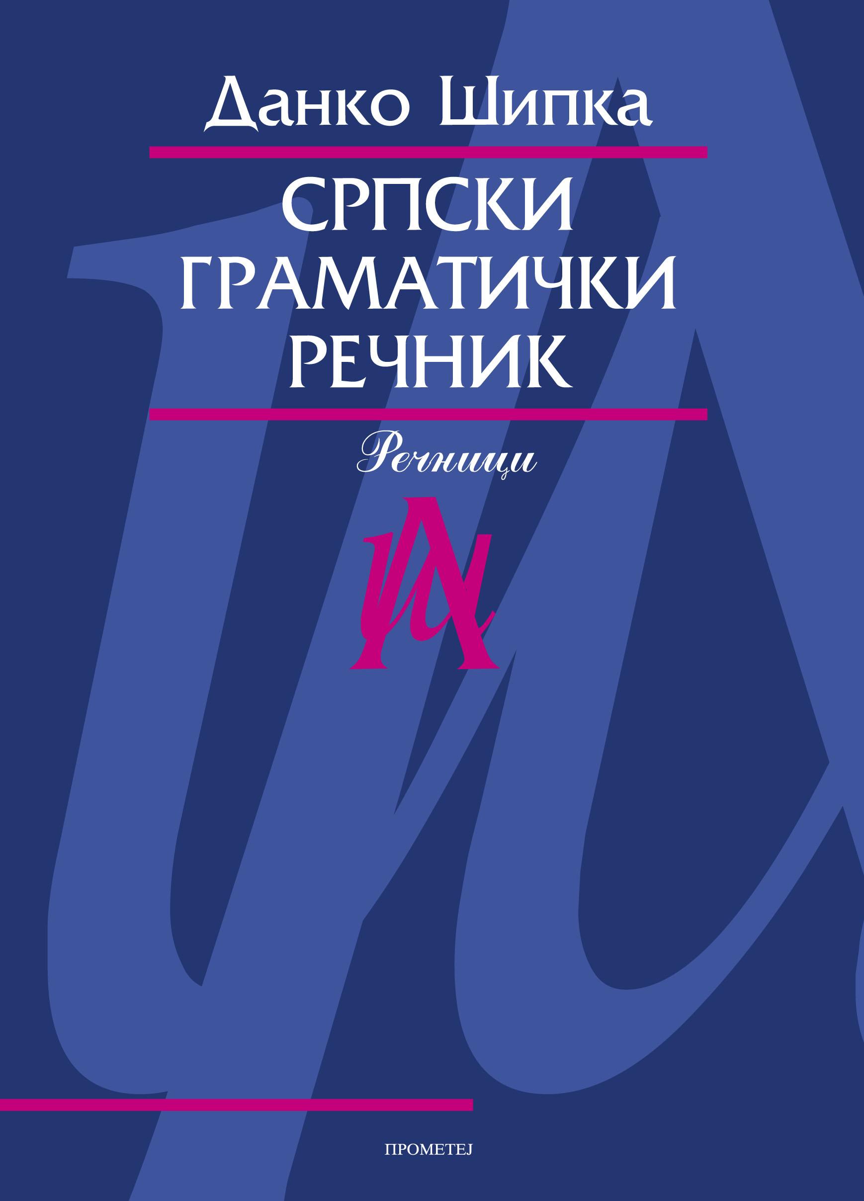 Српски граматички речник