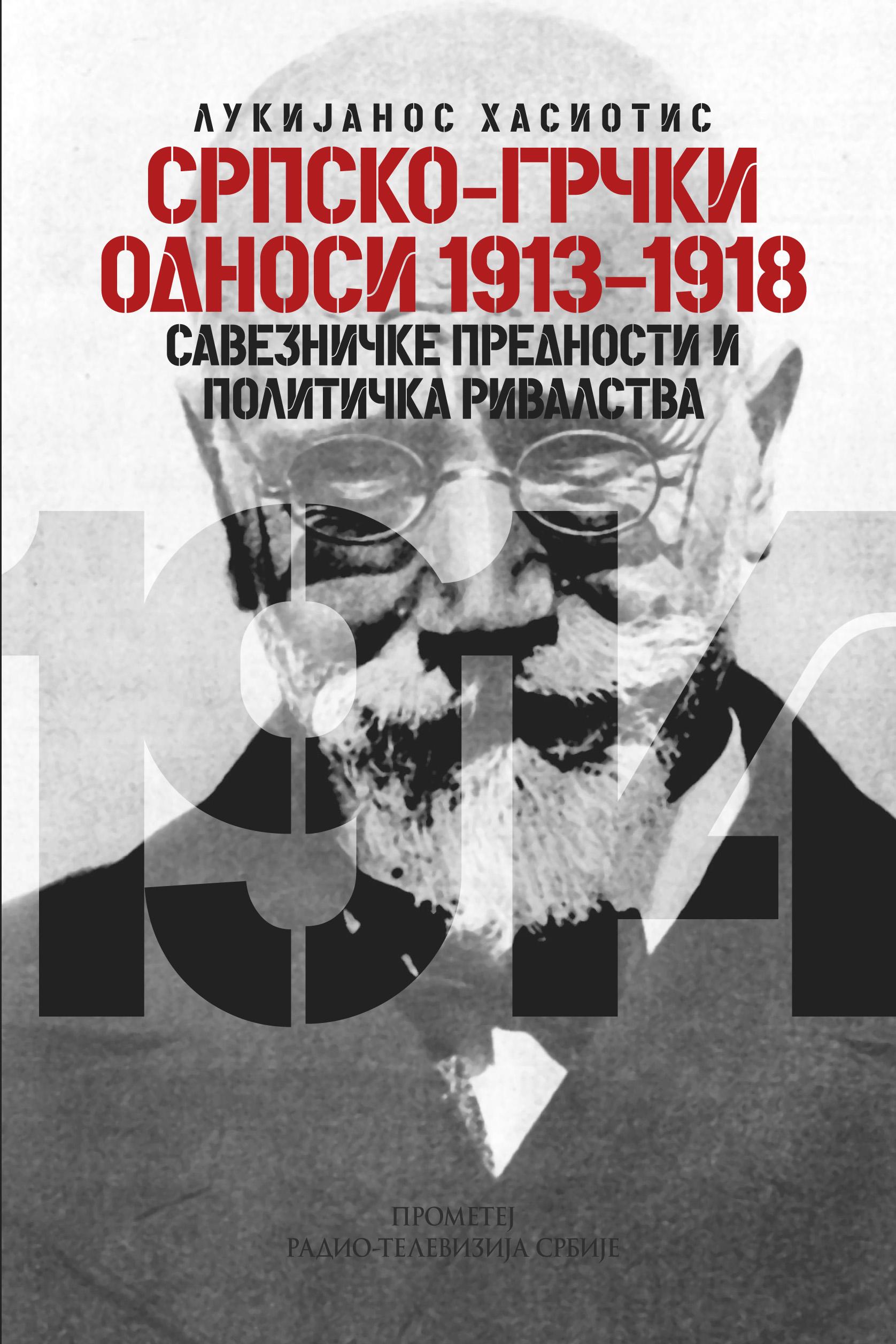 Grčko-srpski odnosi 1913-1918
