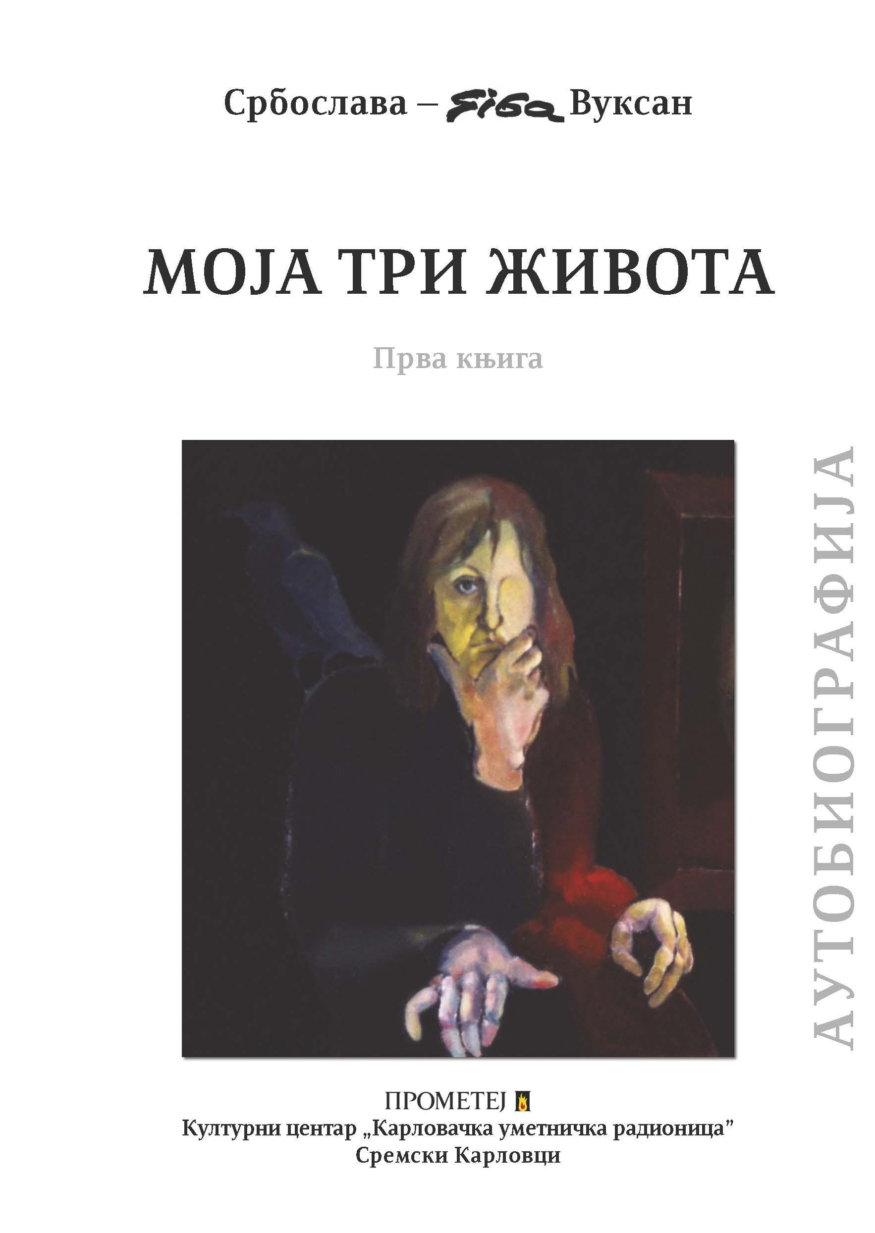 Моја три живота – прва књига