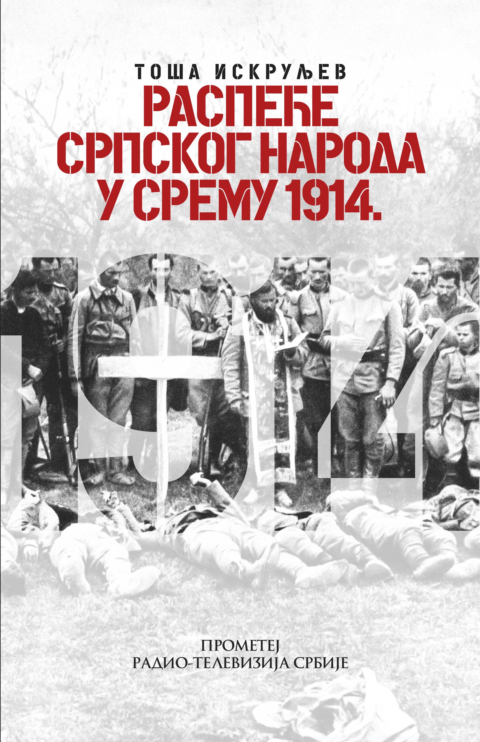 Распеће српског народа у Срему 1914.
