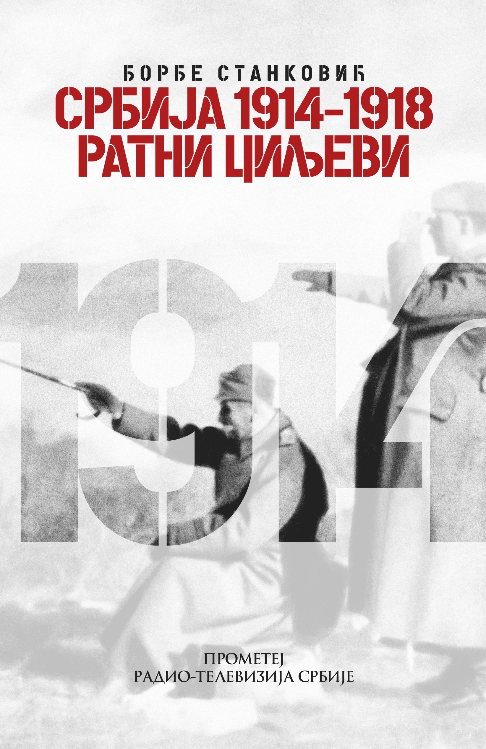 Ратни циљеви Србије