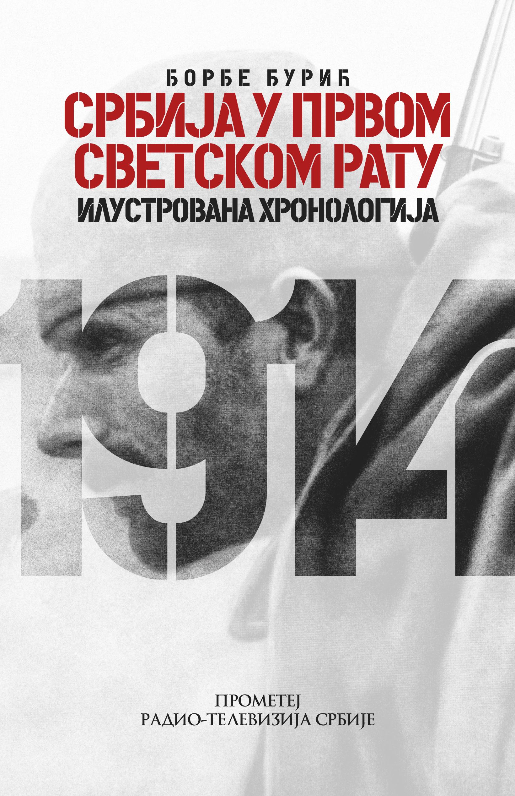 Србија у Првом светском рату – илустрована хронологија
