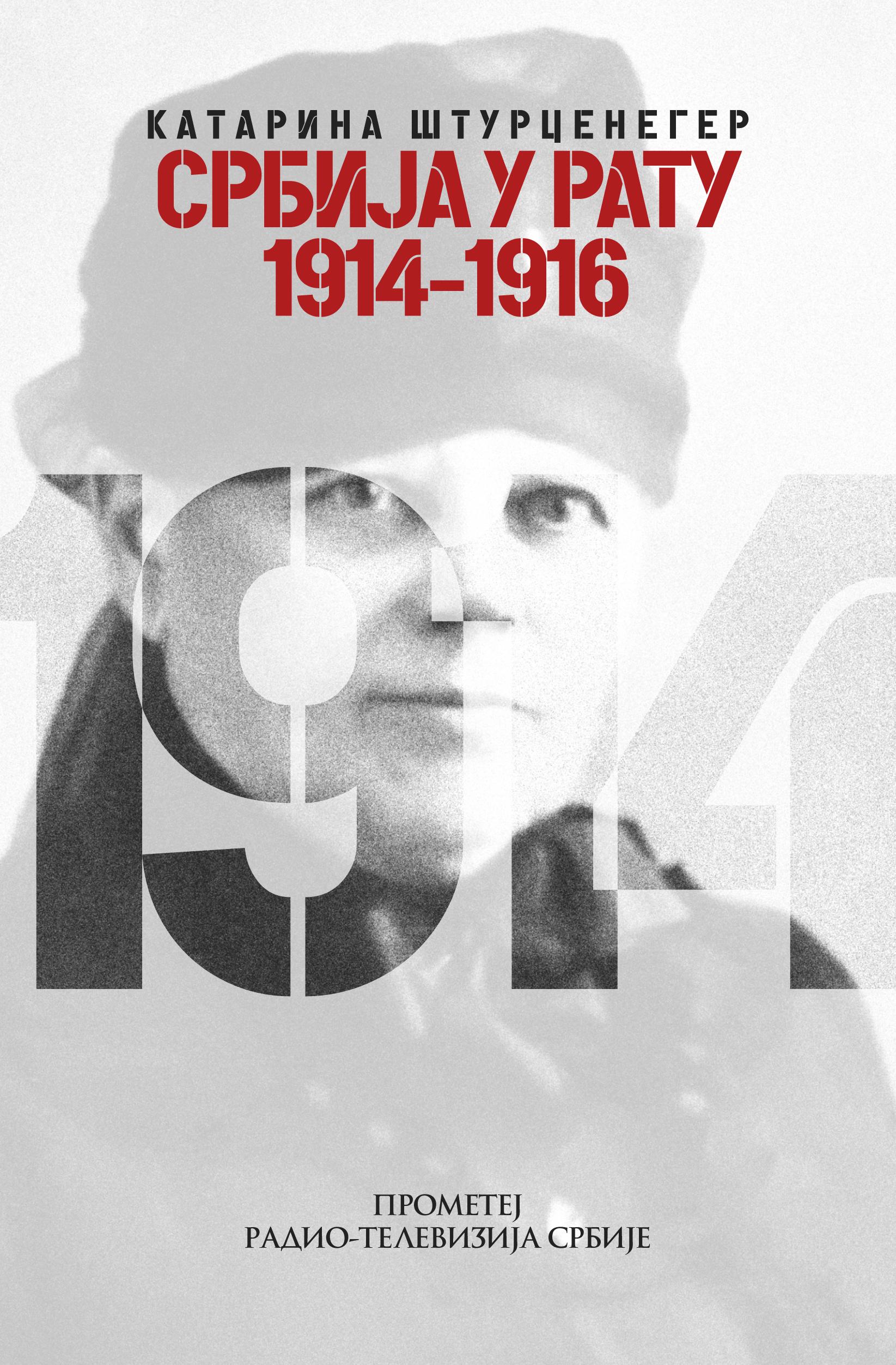Србија у рату 1914-1916