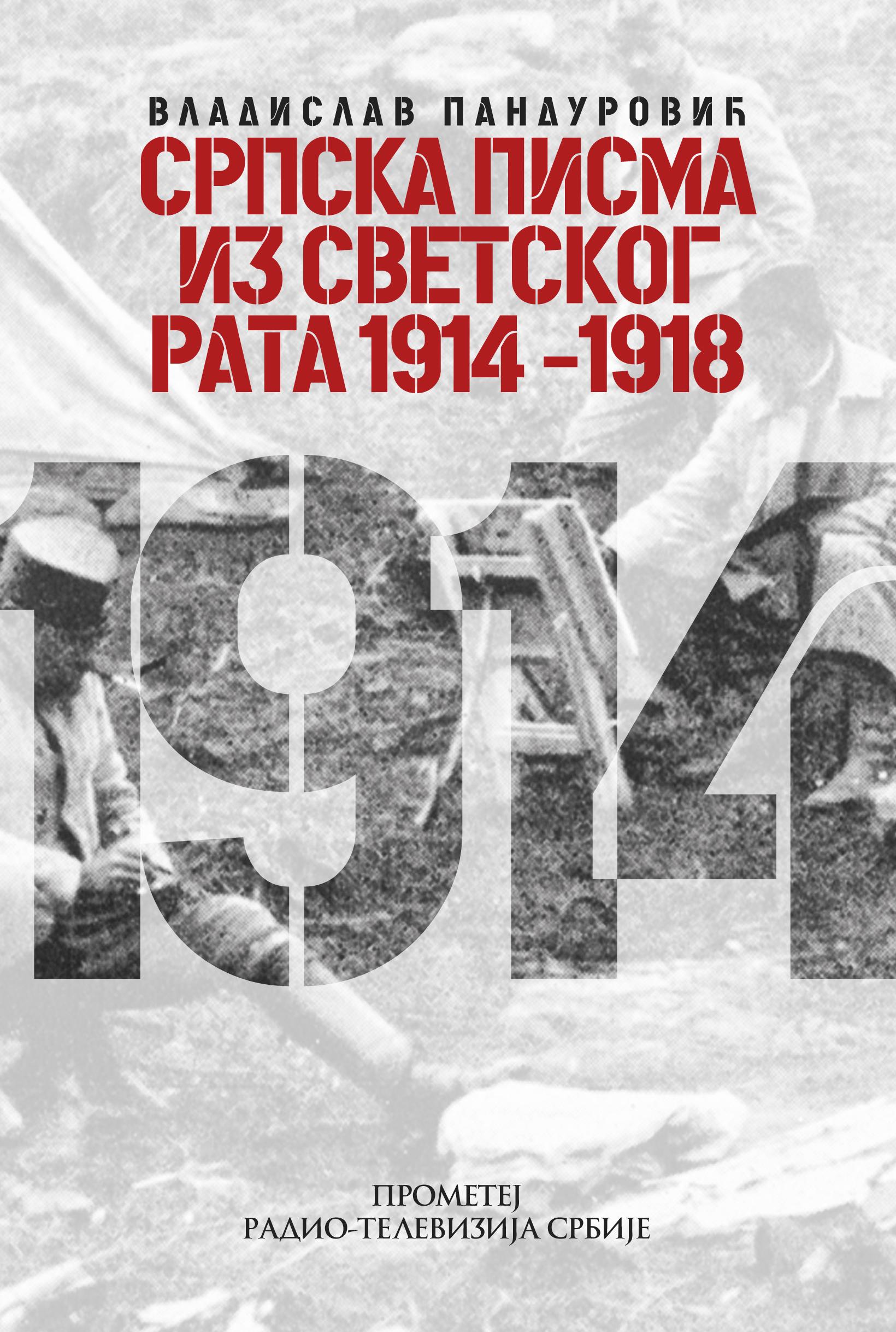 Српска писма из светског рата 1914-1918
