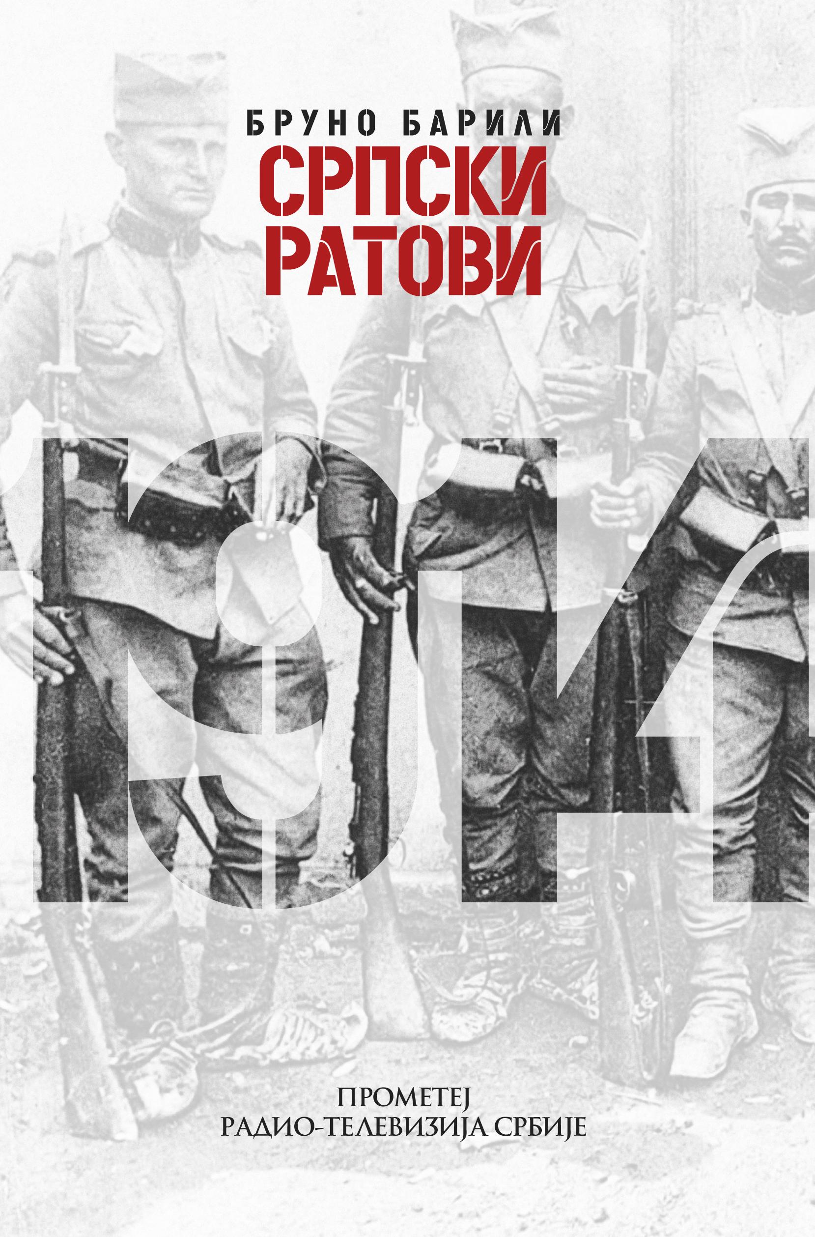 Српски ратови