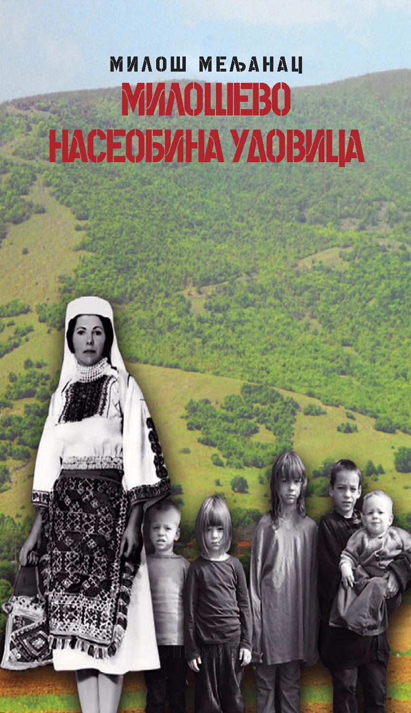 Милошево – насеобина удовица