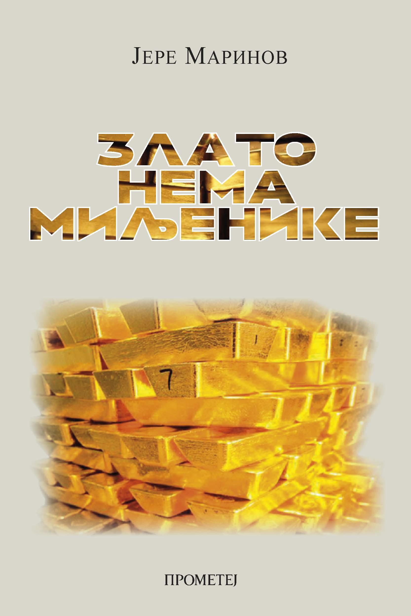 Zlato nema miljenike