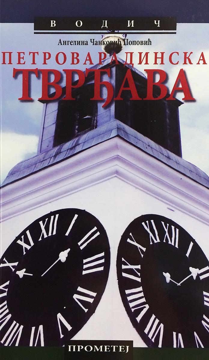 Petrovaradinska tvrđava vodič
