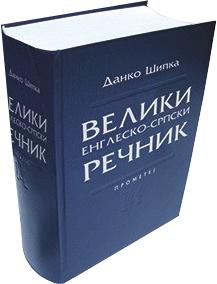 Велики енглеско-српски речник