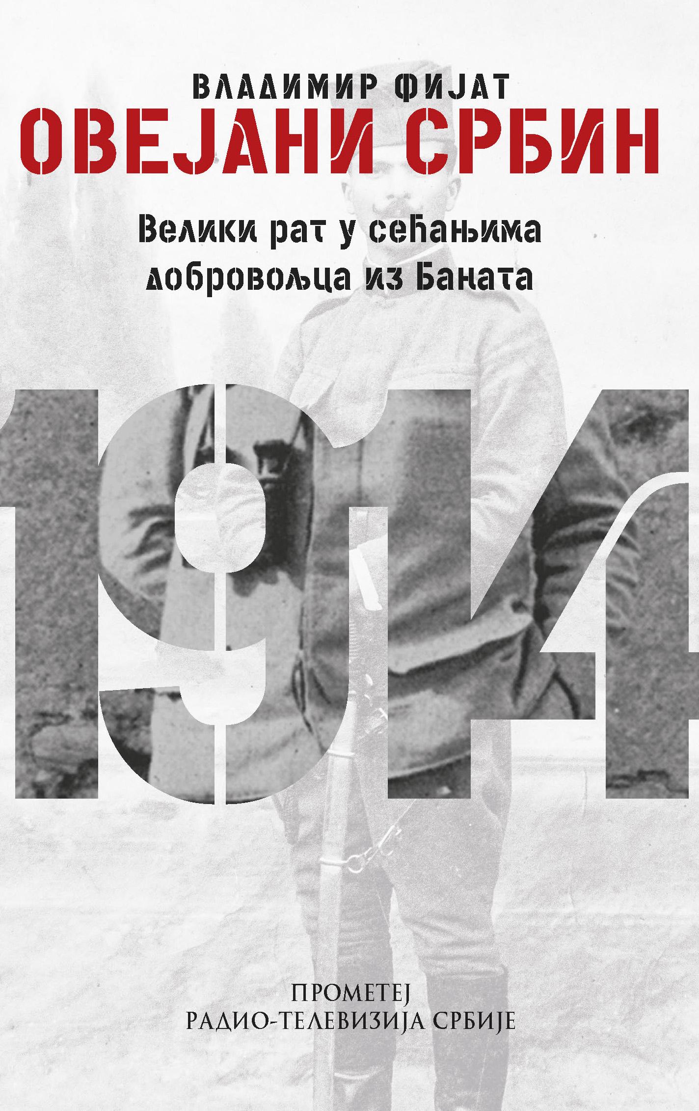 Овејани Србин – Велики рат у сећањима добровољаца из Баната