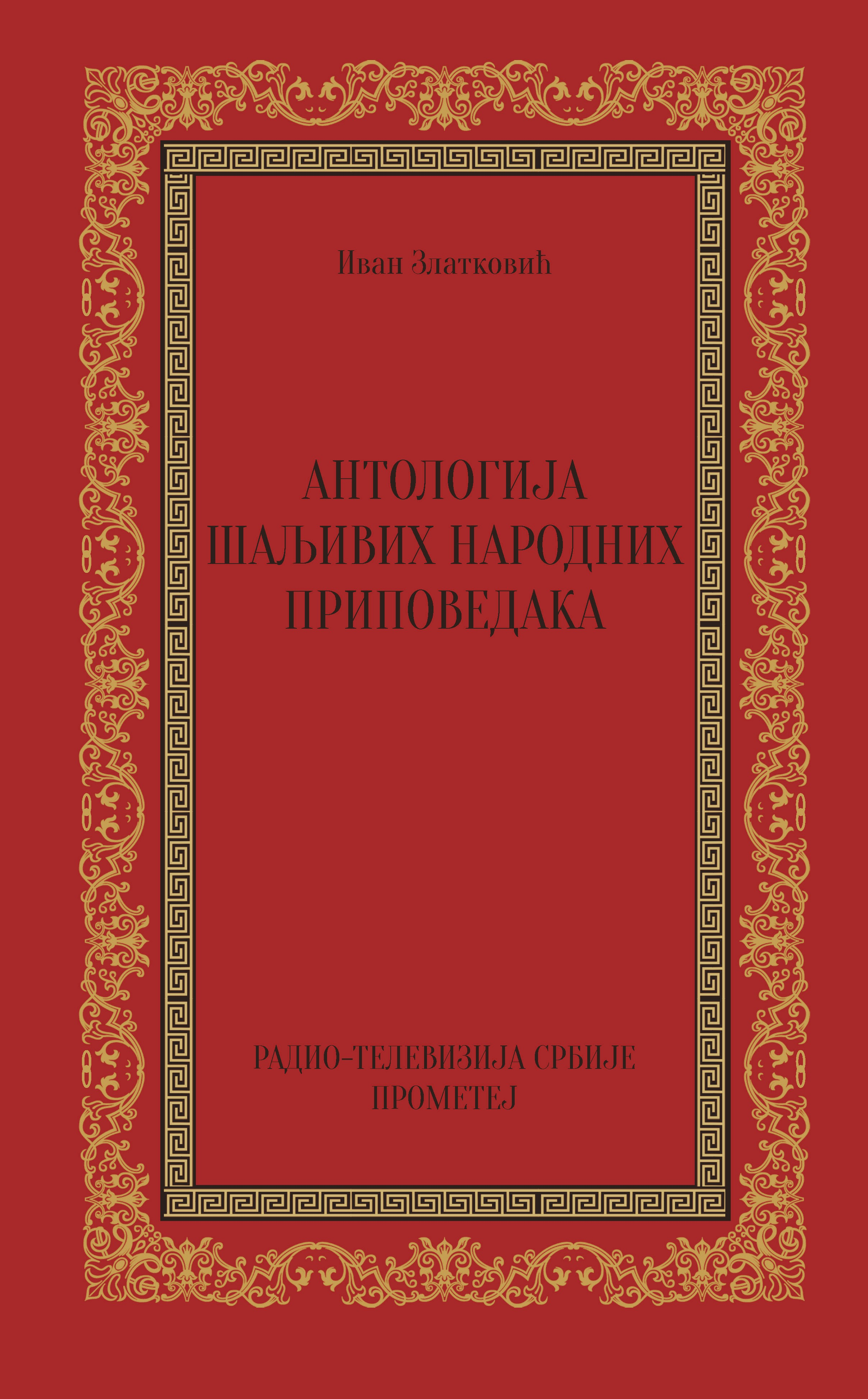 Антологија шаљивих народних приповедака