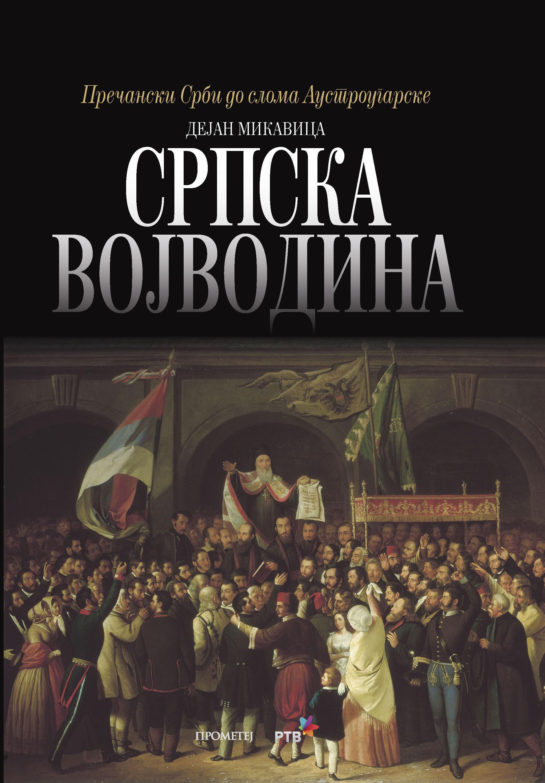 Srpska Vojvodina