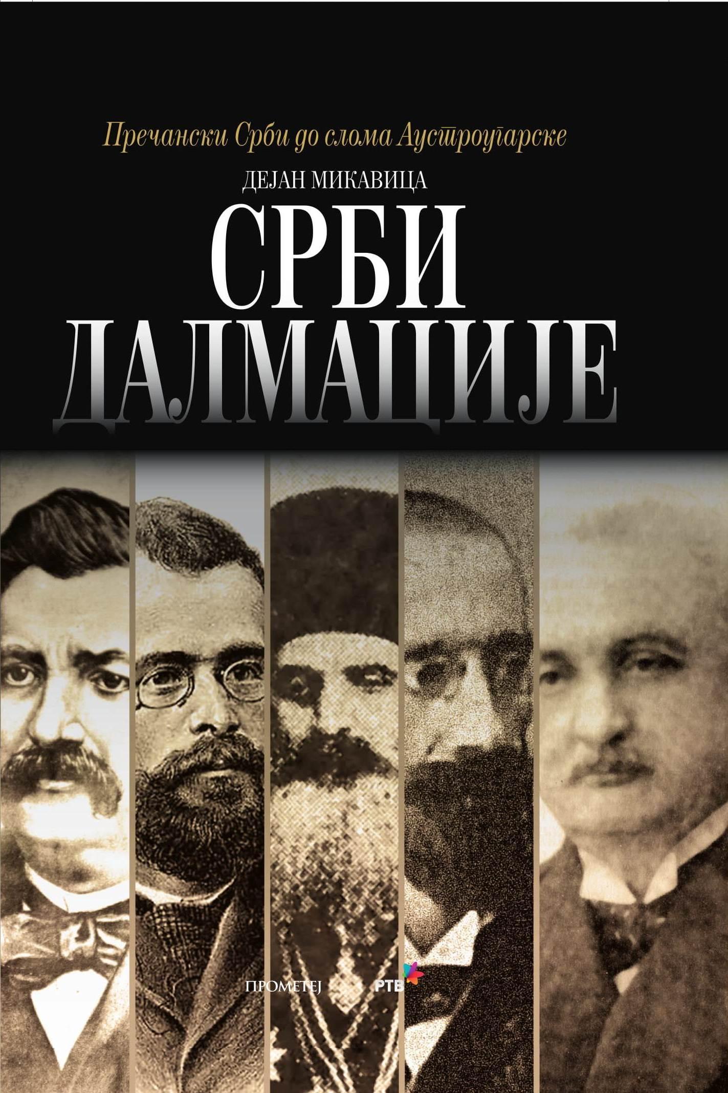 Срби Далмације