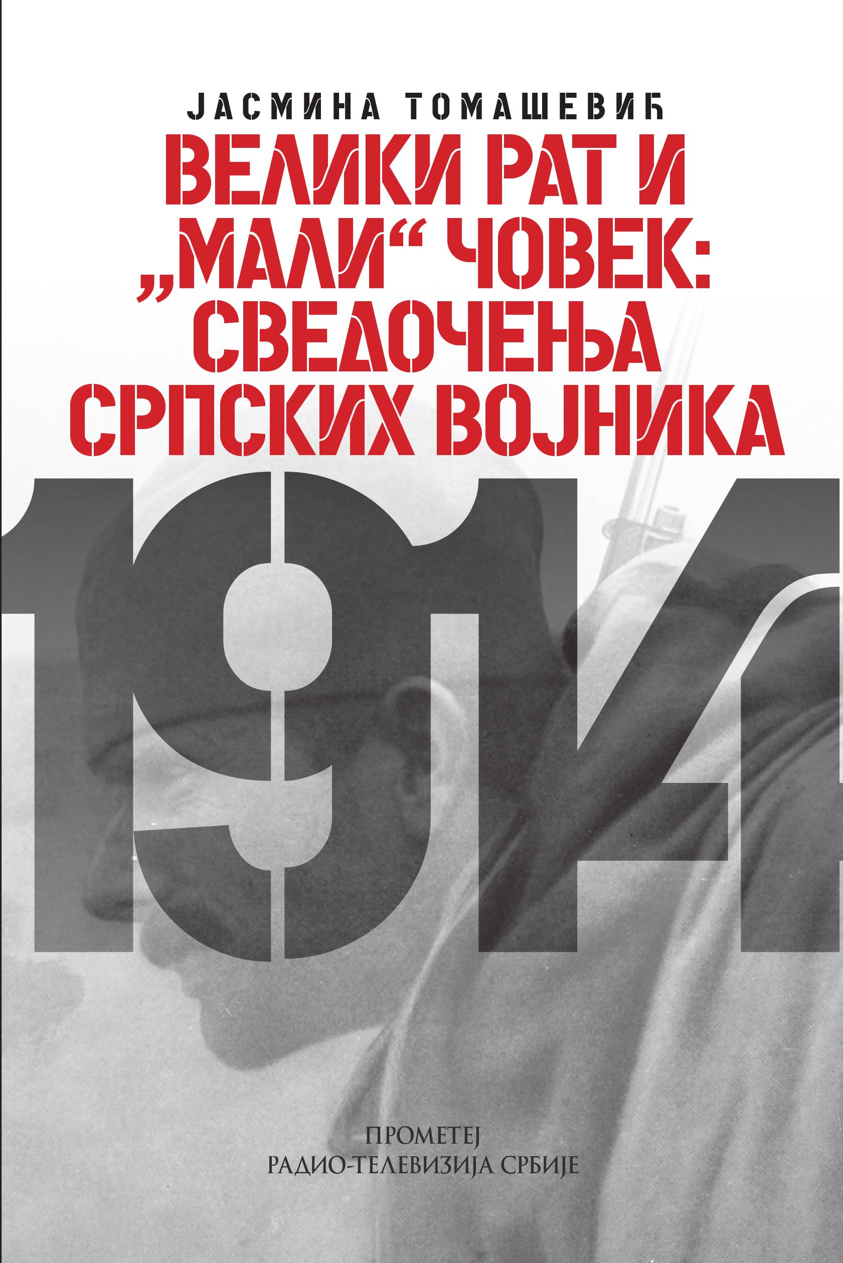 """Велики рат и """"мали"""" човек: сведочења српских војника"""