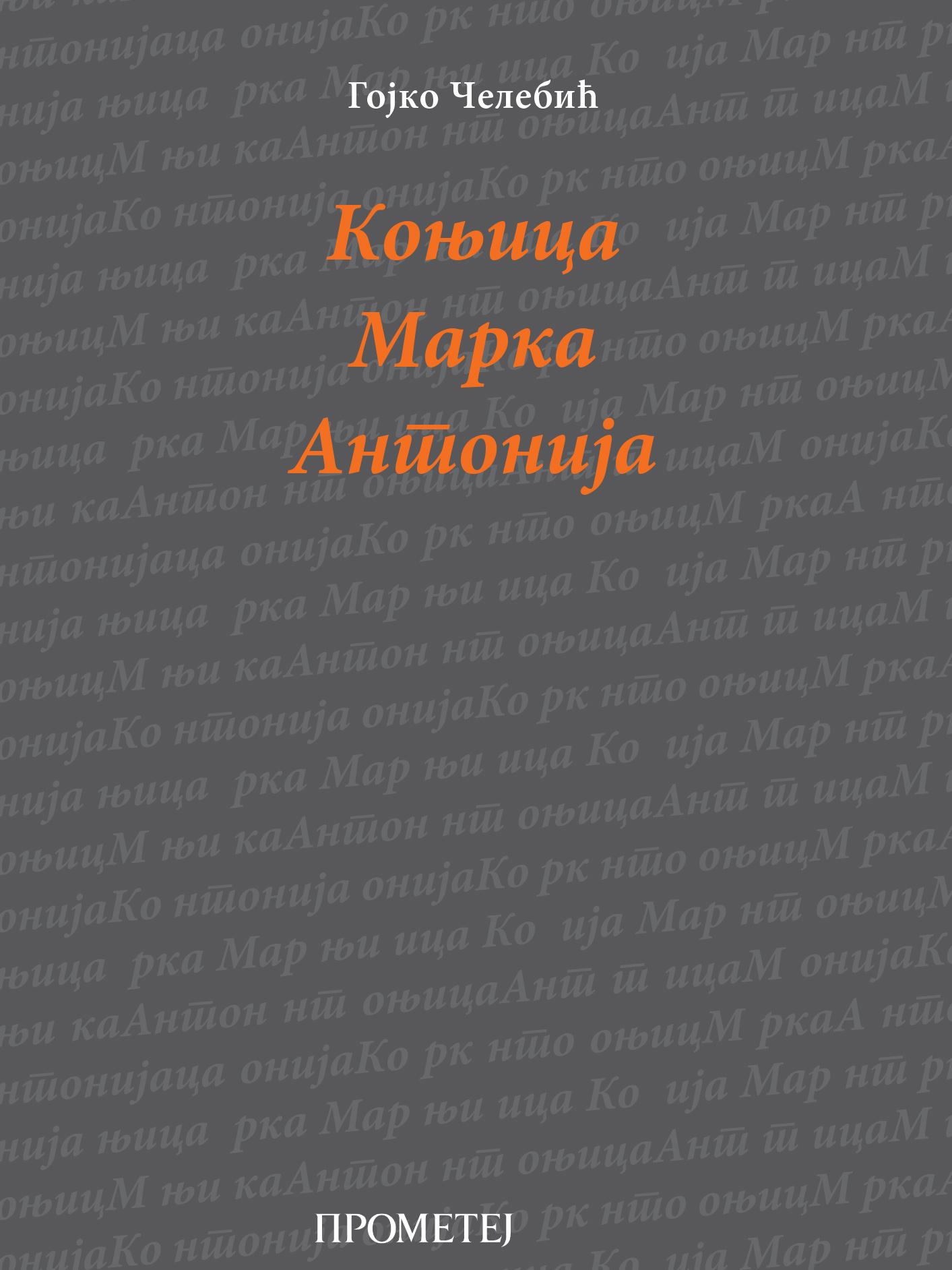 Коњица Марка Антонија