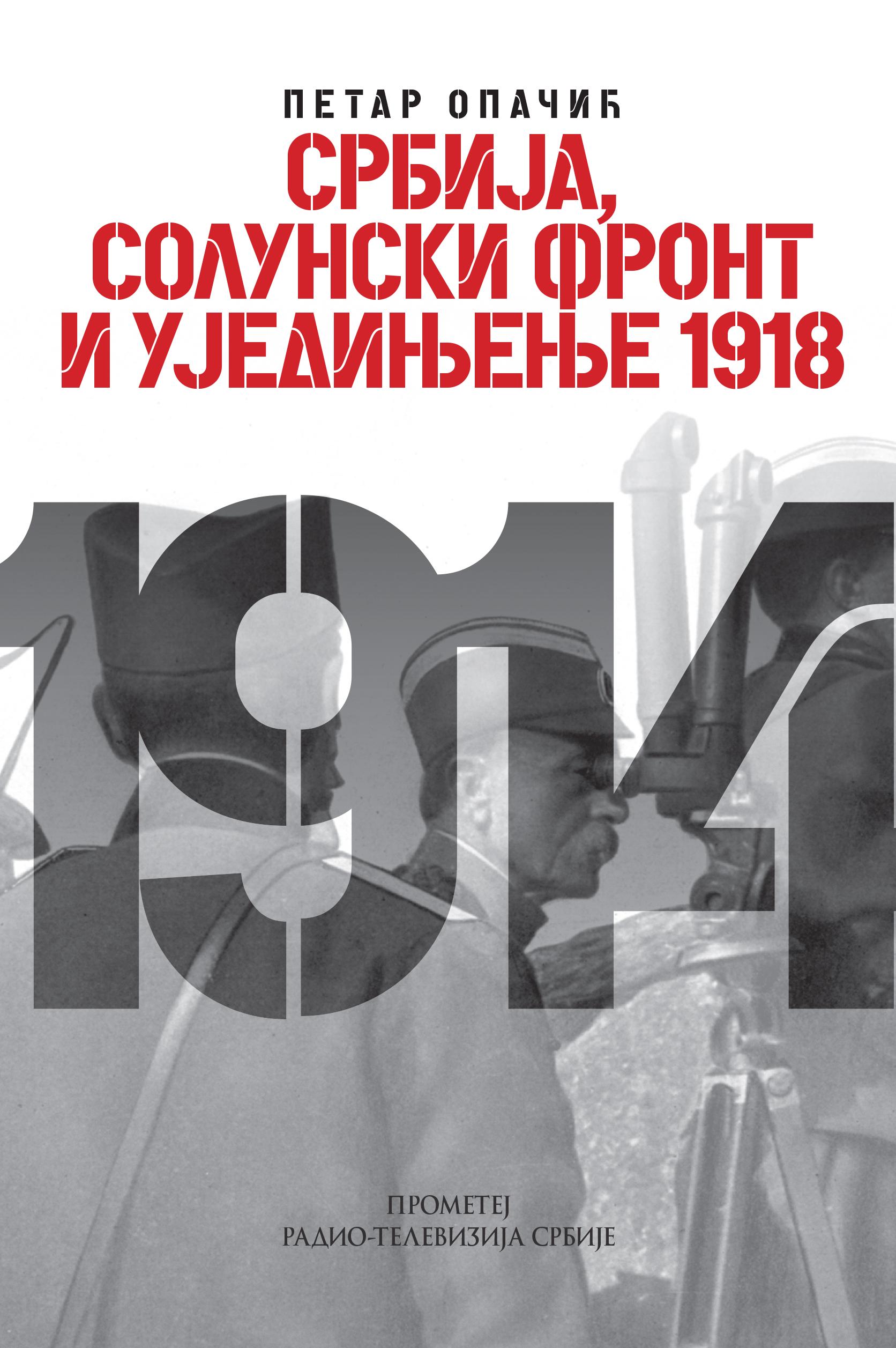 Србија, Солунски фронт и уједињење