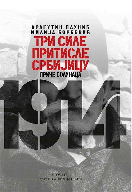 Tri sile pritisle Srbijicu – priče Solunaca