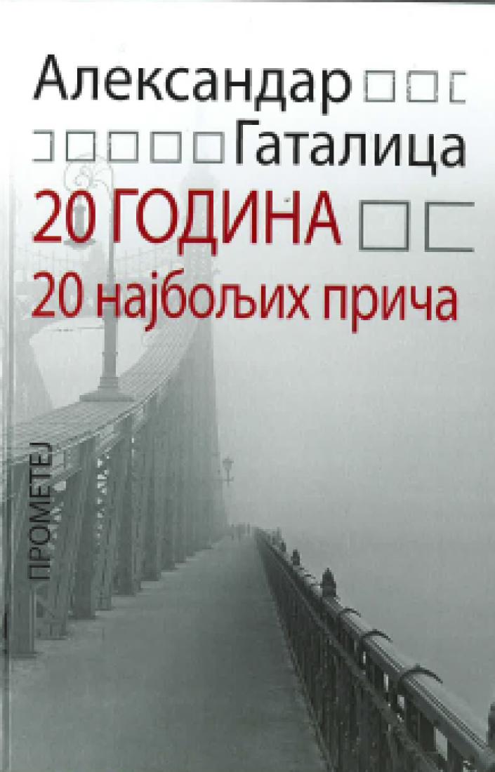 20 godina 20 najboljih priča
