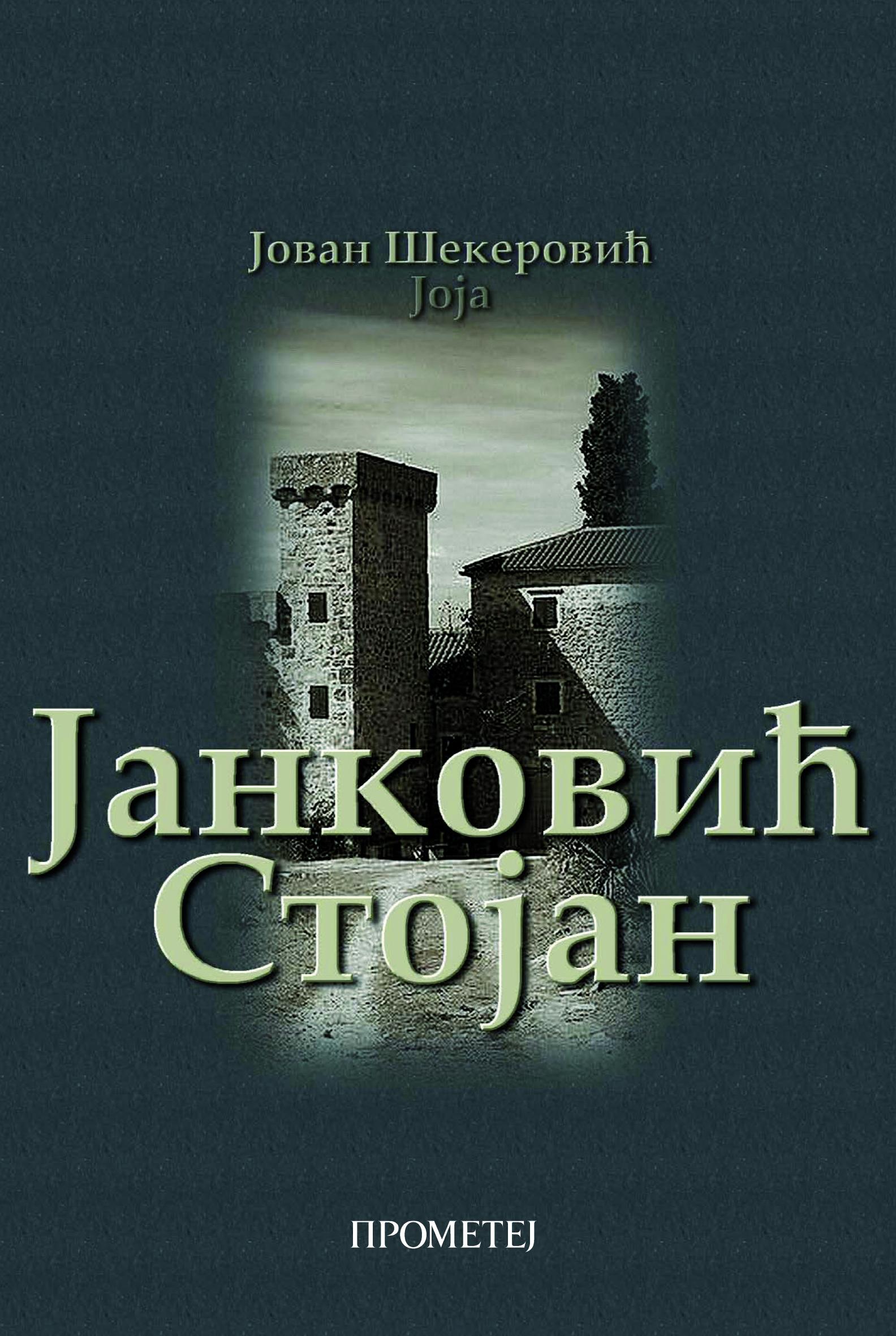 Janković Stojan