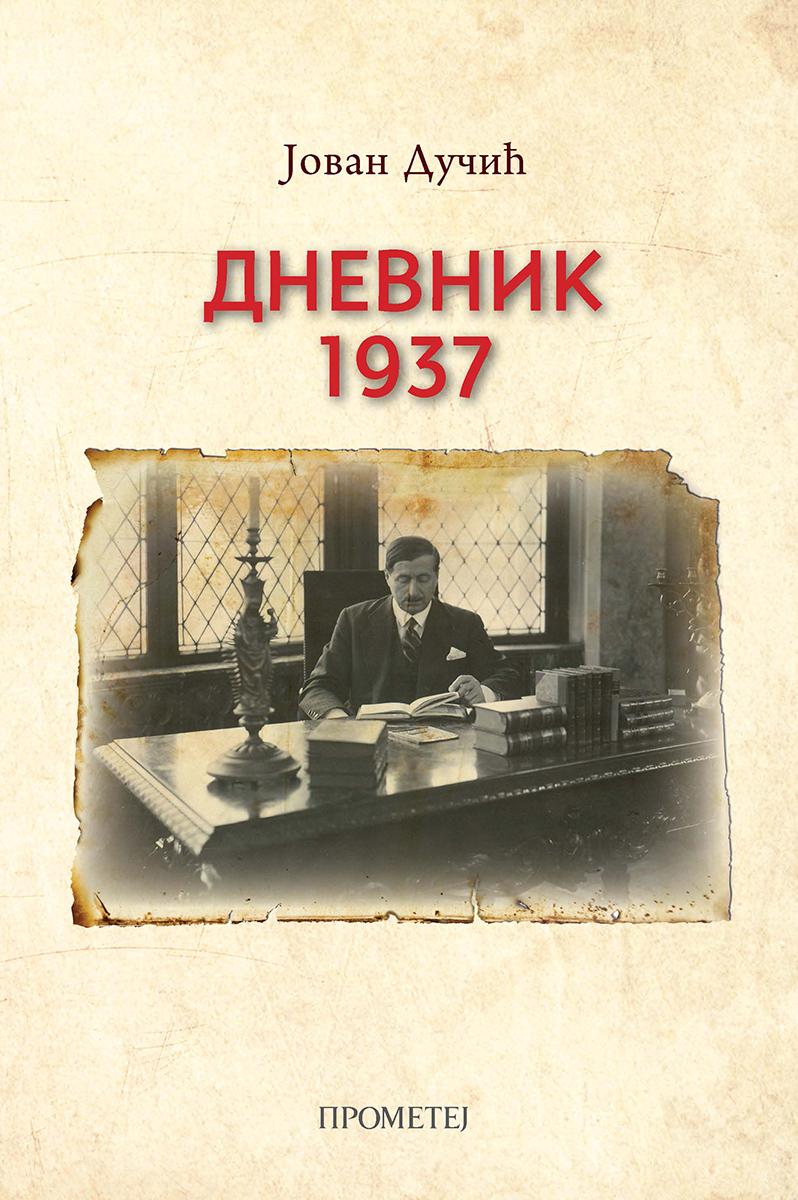 Дневник 1937