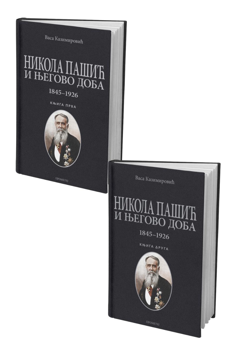 Никола Пашић и његово доба 1 и 2 – 50% попуста