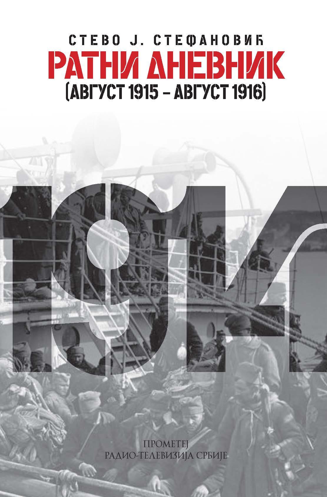 Ratni dnevnik (avgust 1915–1916) Stevo j. Stefanović