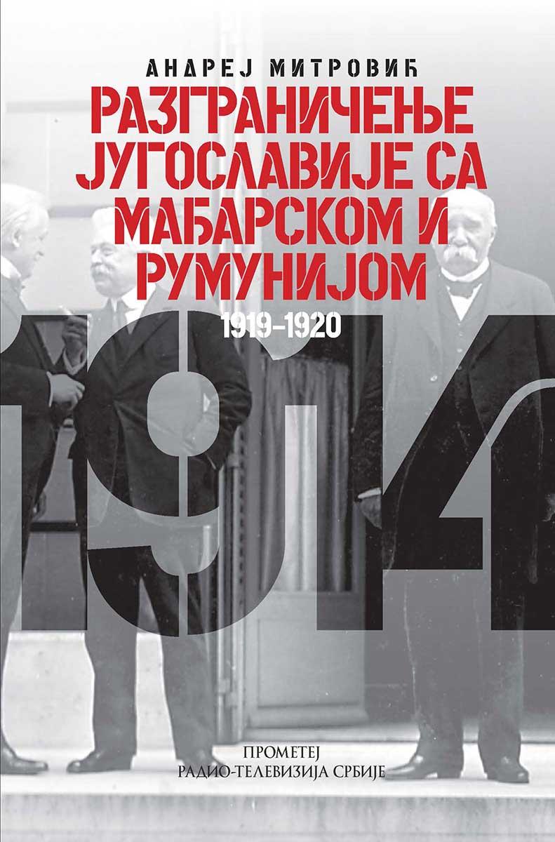 Razgraničenje Jugoslavije sa Mađarskom i Rumunijom