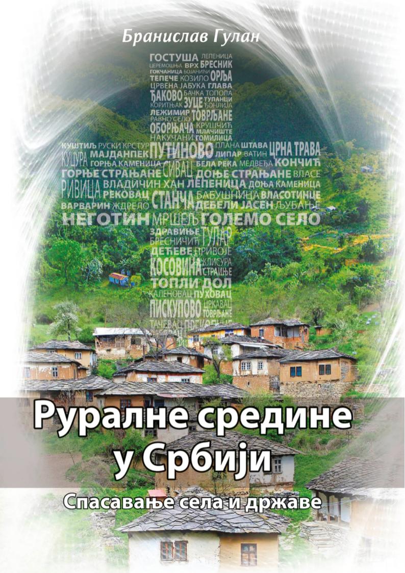 Ruralne sredine u Srbiji – spasavanje sela i države