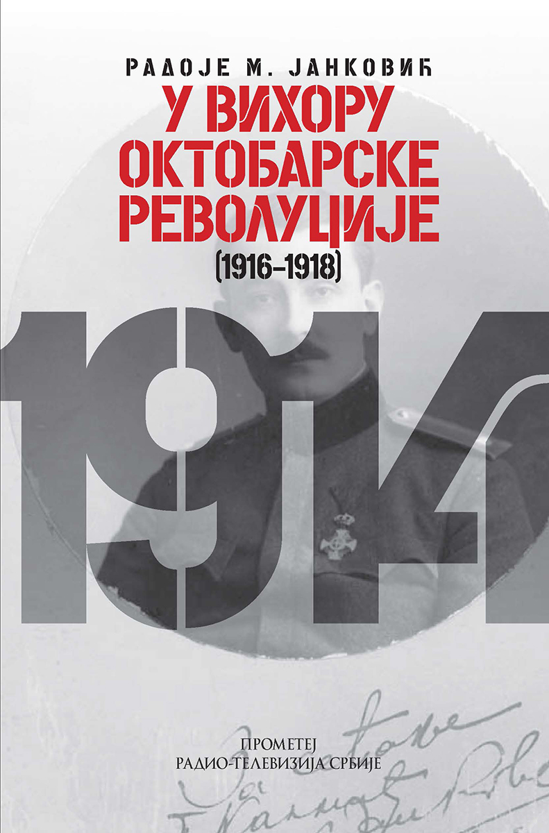 У вихору октобарске револуције (1916–1918) – Радоје М. Јанковић