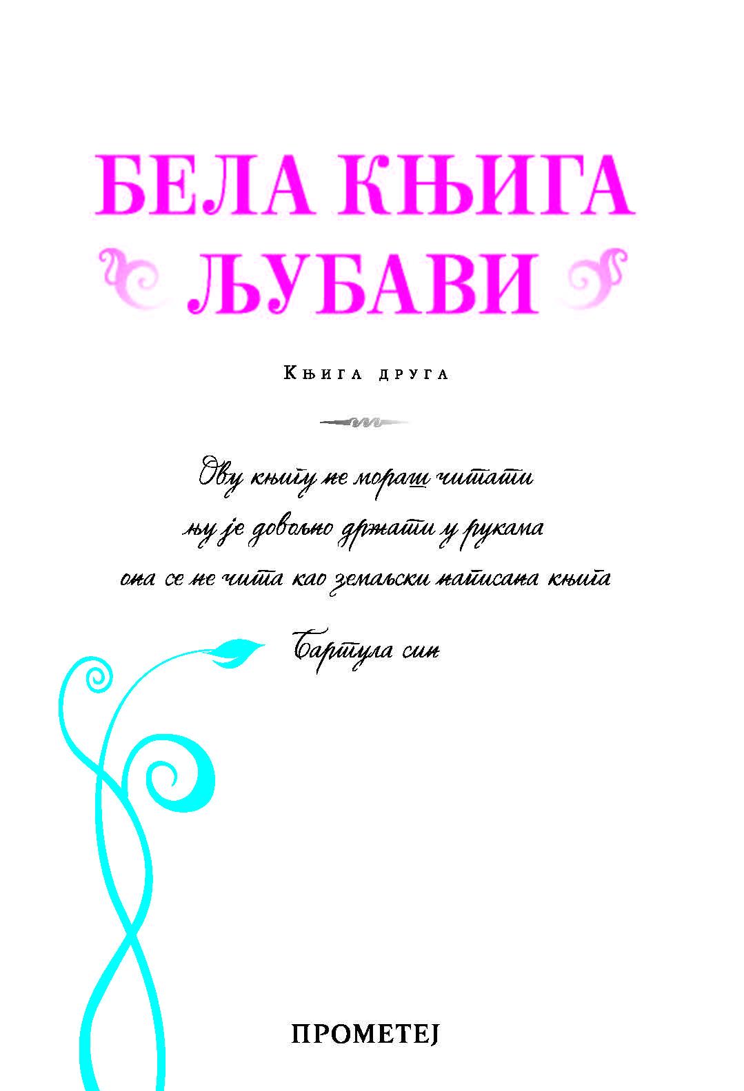 Бела књига љубави – књига друга