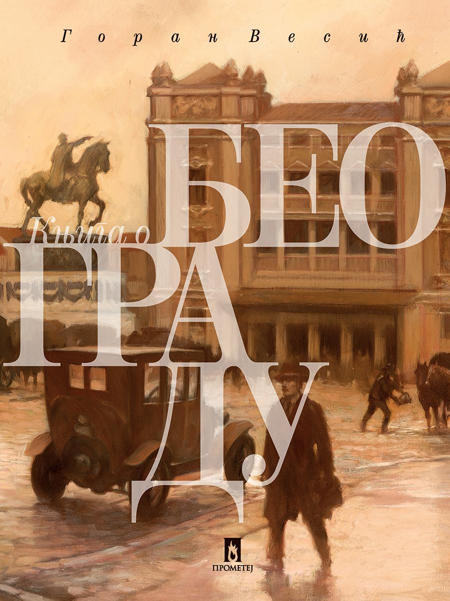 Књига о Београду