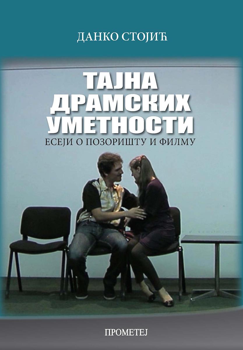 Тајна драмских уметности – есеји о позоришту и филму