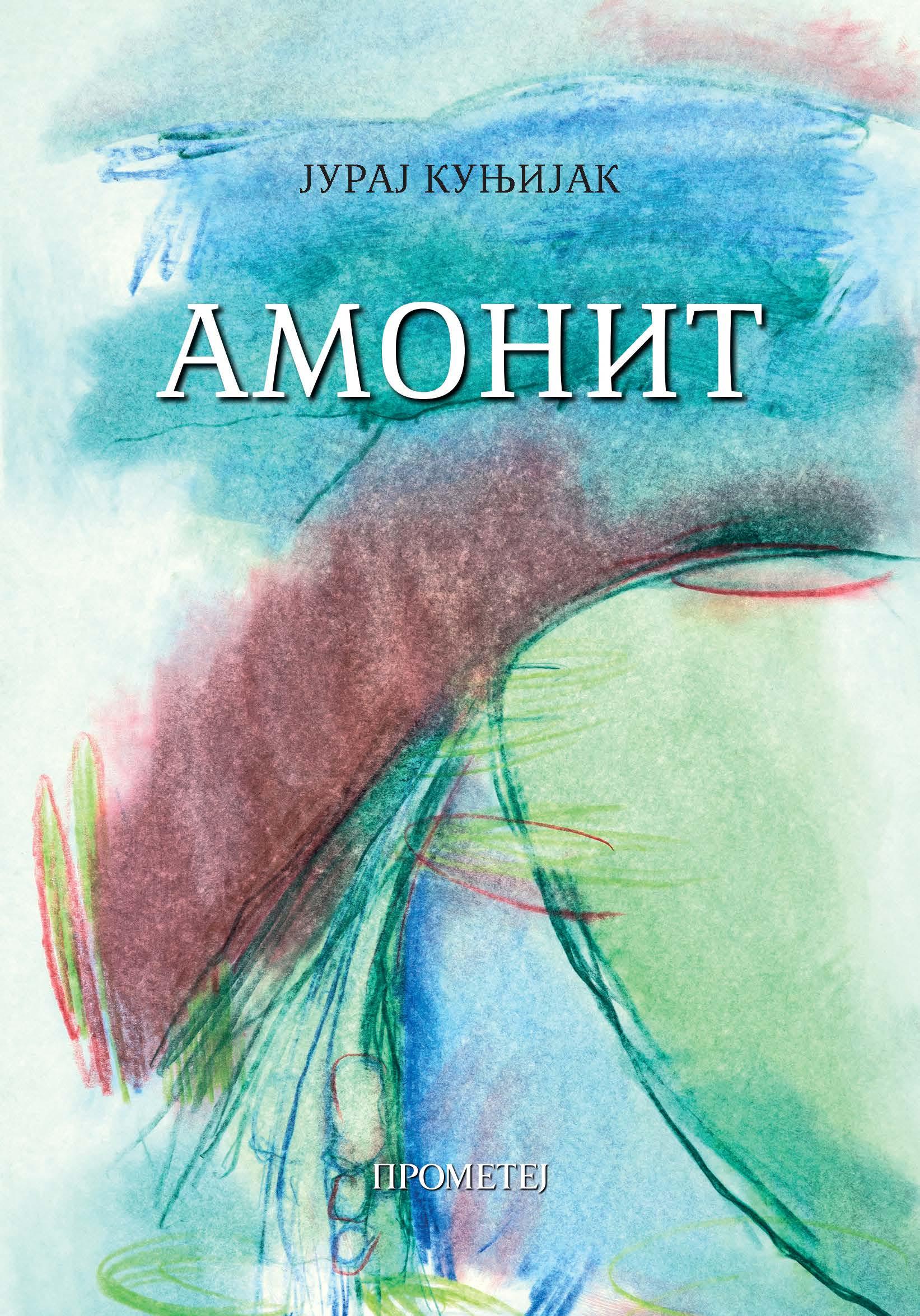 Амонит