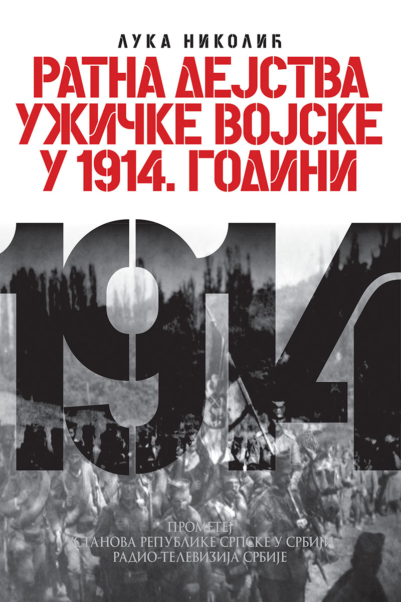 Ратна дејства Ужичке војске у 1914. години