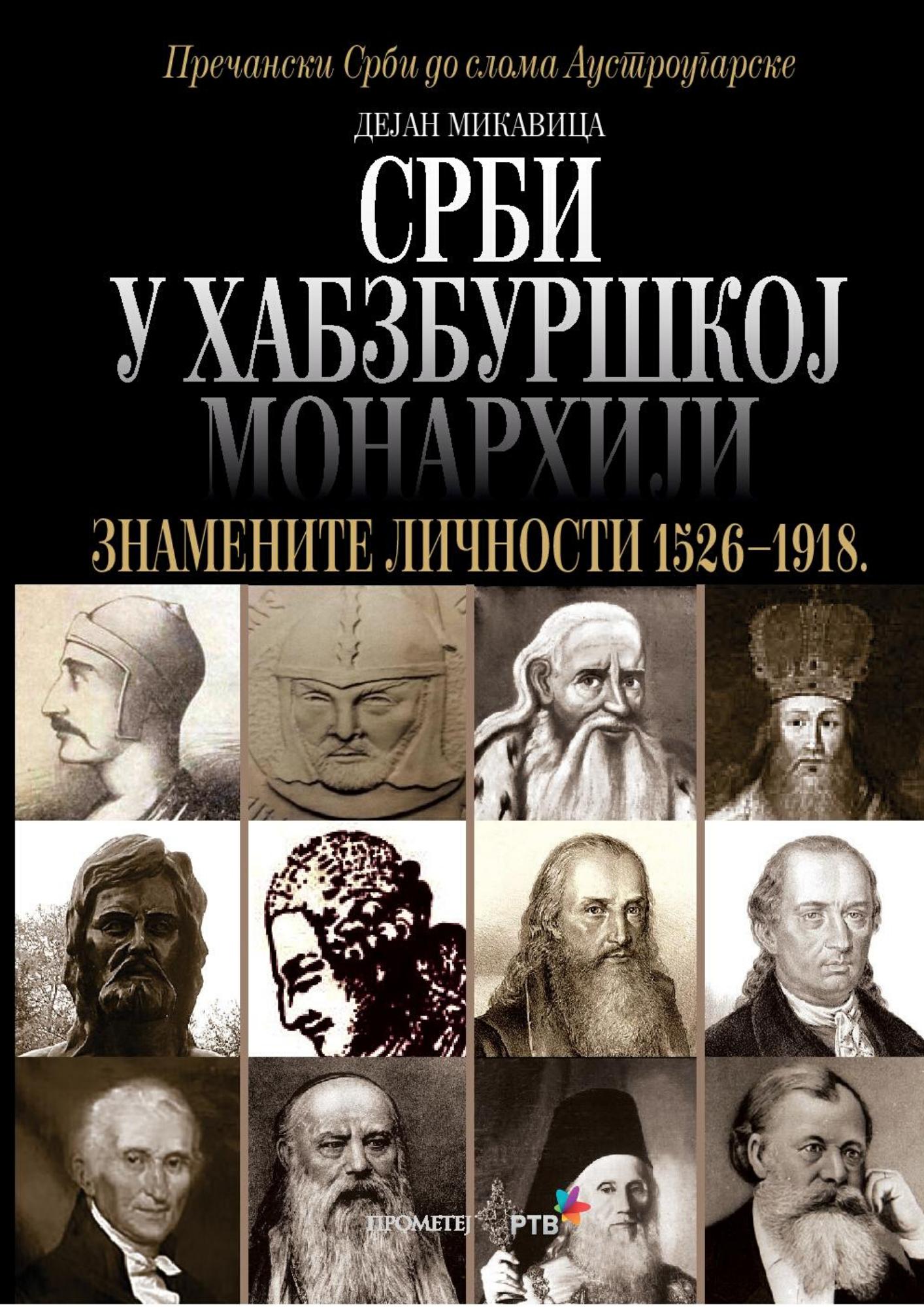Srbi u Habzburškoj monarhiji – znamenite ličnosti 1526-1918.